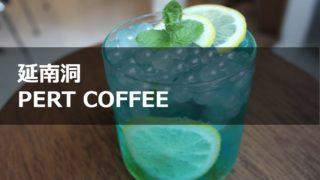 PERT COFFEE