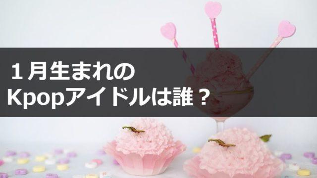 1月生まれKpopアイドル